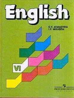 Гдз по английскому 6 класс верещагина учебник.