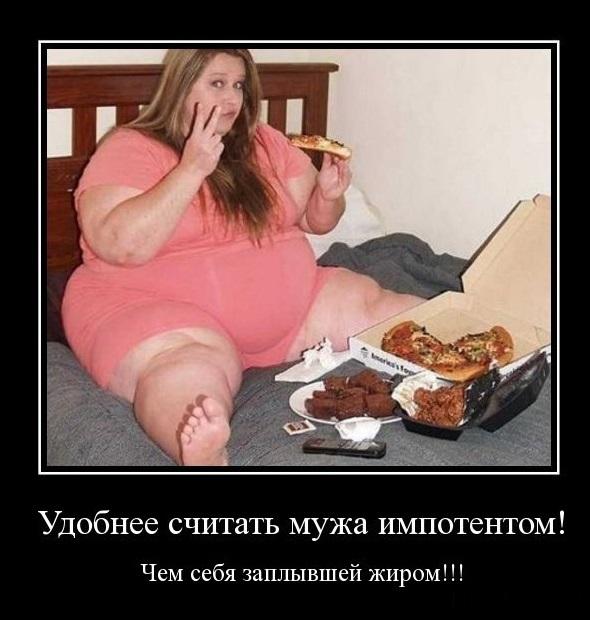 Смешные картинки толстых девушек с надписями, картинки