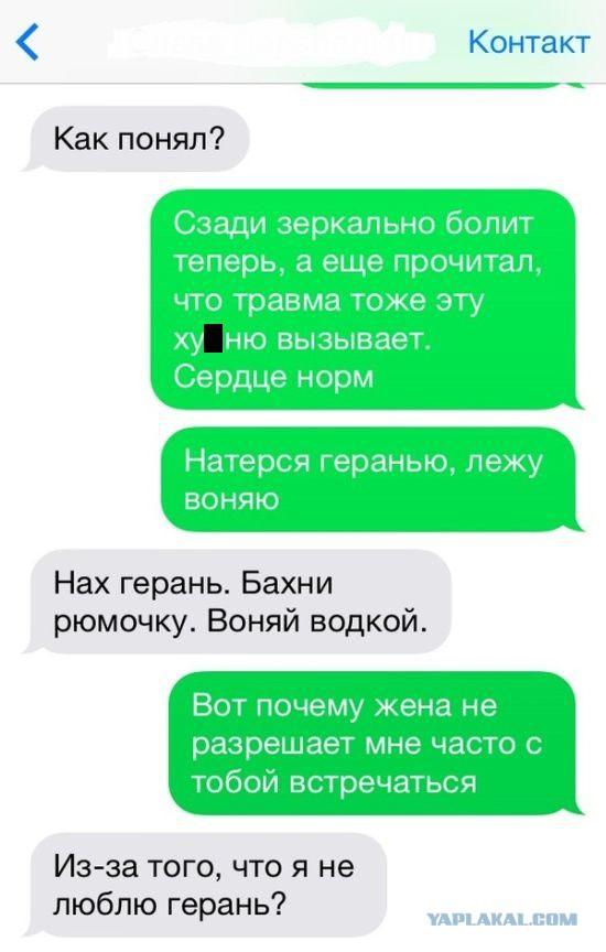 Небольшая подборка СМС переписок к пятнице