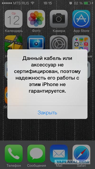 Страшный сон яблодрочера или как я перешел на Android