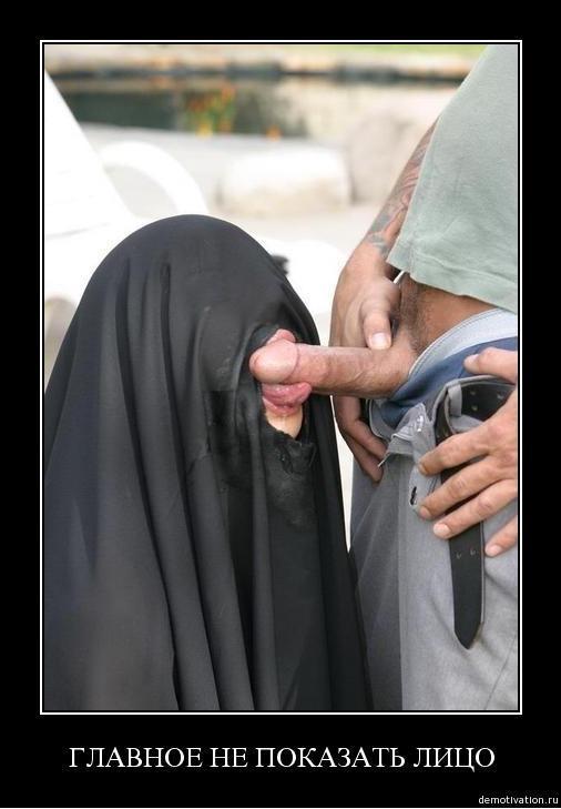 Исламе проститутка в