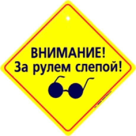 желтый знак с восклицательным знаком где купить