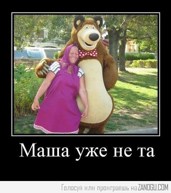 Медведь ебет машу мульт