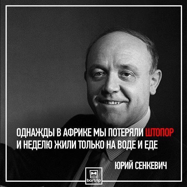 Image result for сенкевич мем