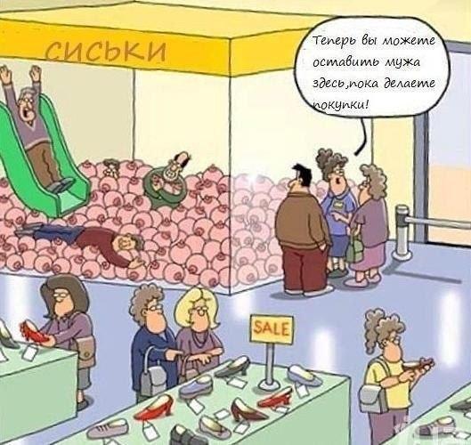 Поход в магазин
