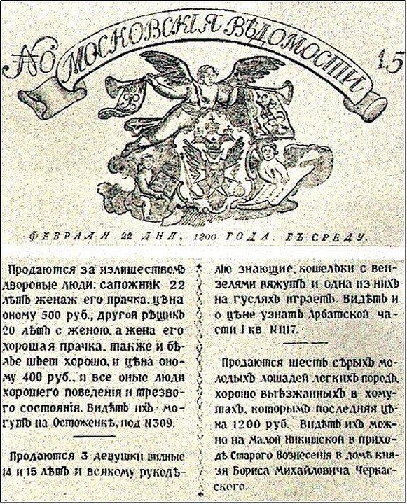 объявления знакомств в газетах 19 века