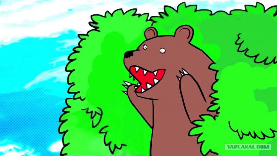 медведь из кустов кричит картинка видитесь тех, кто
