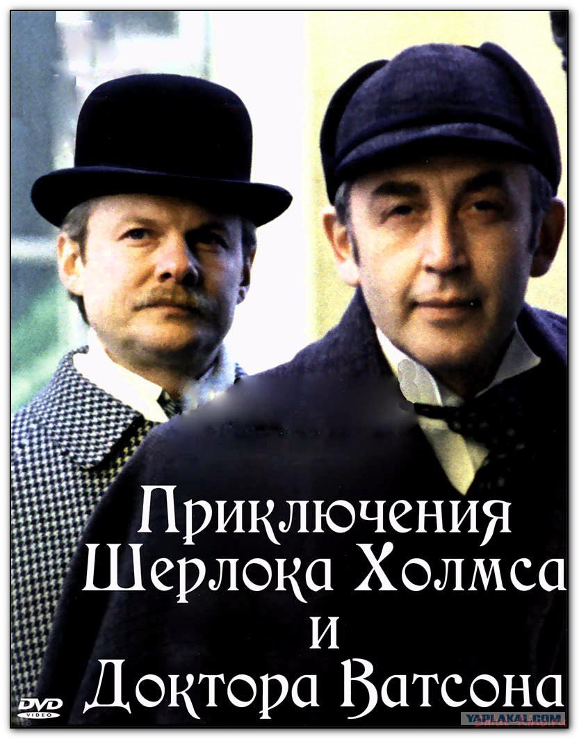 заявления имя приключения шерлока холмса и доктора ватсона смотреть Москва, Яна Райниса