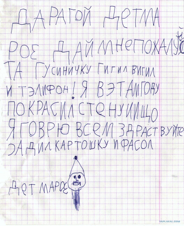 Прикольные письма в картинках