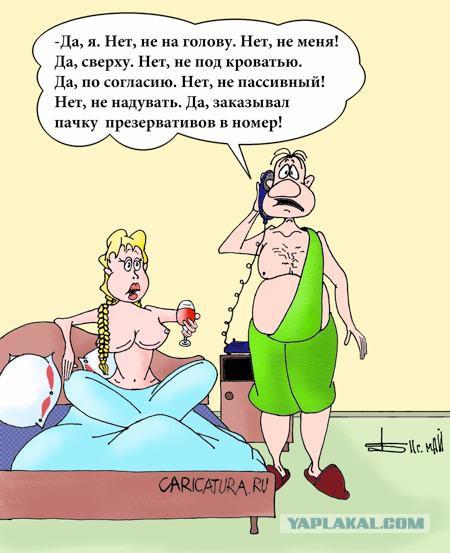 karikatura-o-sekse