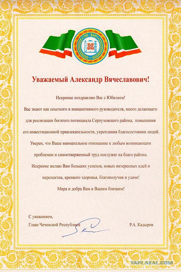 Поздравление главы района с 60 юбилеем