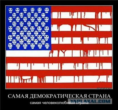 США против Новороссии