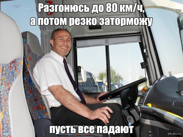 """""""Браво, товарищ водитель!"""""""