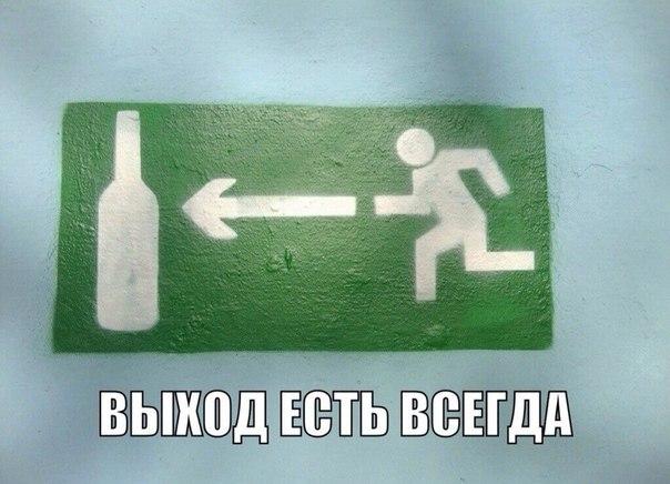 Алкогольный угар к выходным
