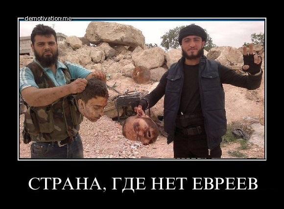 Нету воина страшней, чем перепуганный еврей