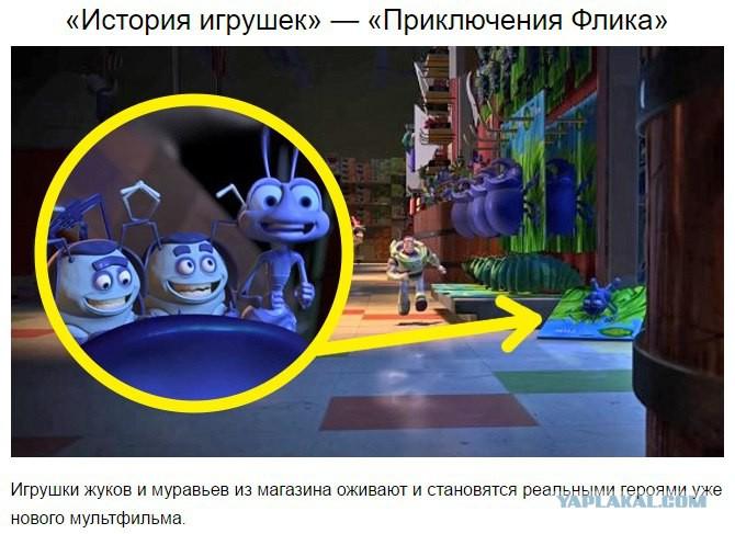 студия Pixar показала все пасхальные яйца связывающие