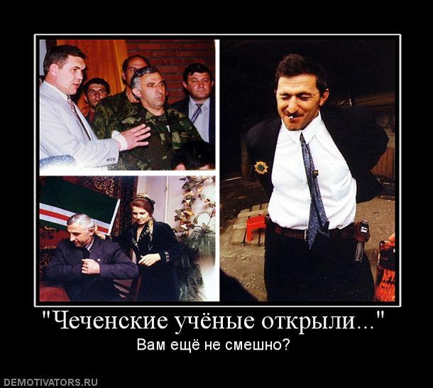 Чеченские смешные картинки про группу