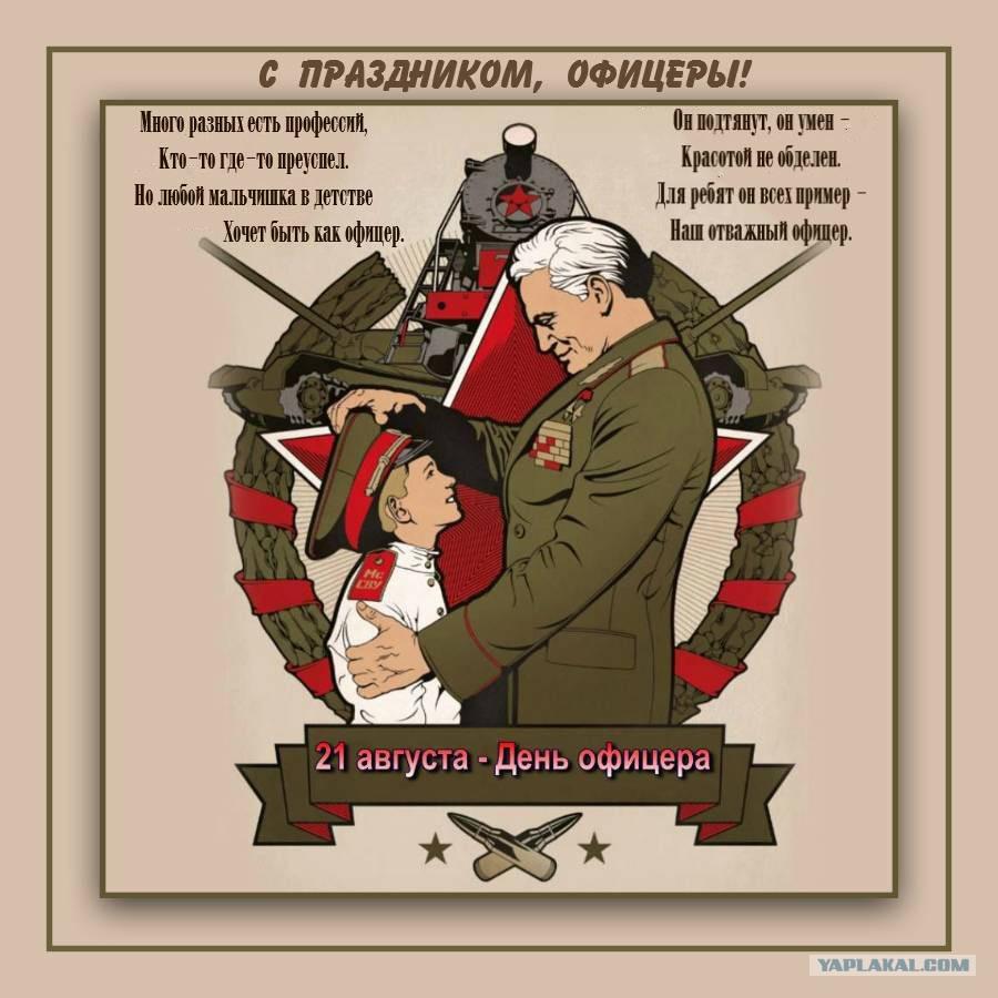 В августе Россия отпразднует День российского офицера