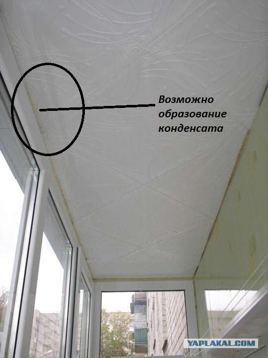 Балконы отделка своими руками потолок.