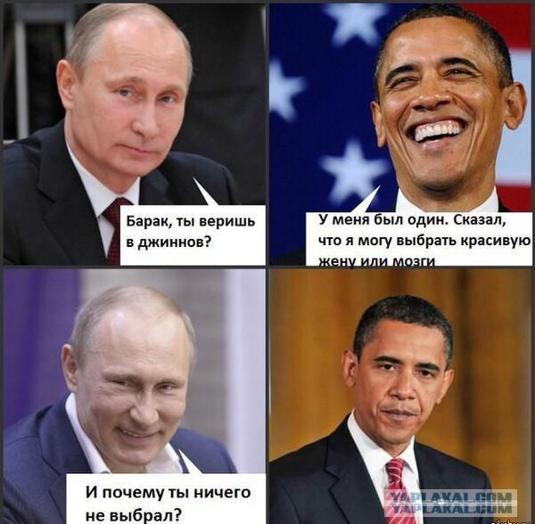 Приколы над президентами картинки