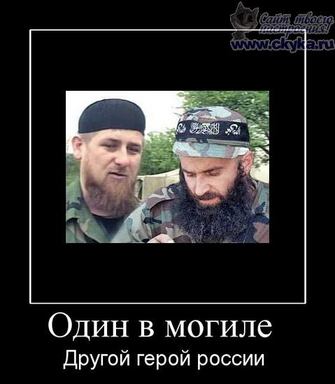 Картинки по запросу Кадыров и Шамиль Басаев