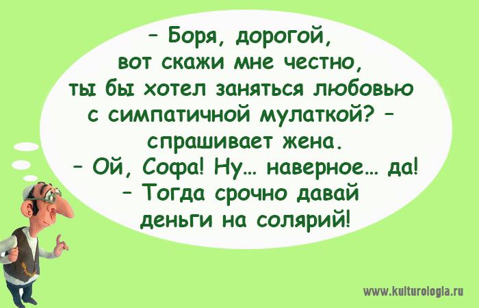 Одесские анекдоты  anekdotru