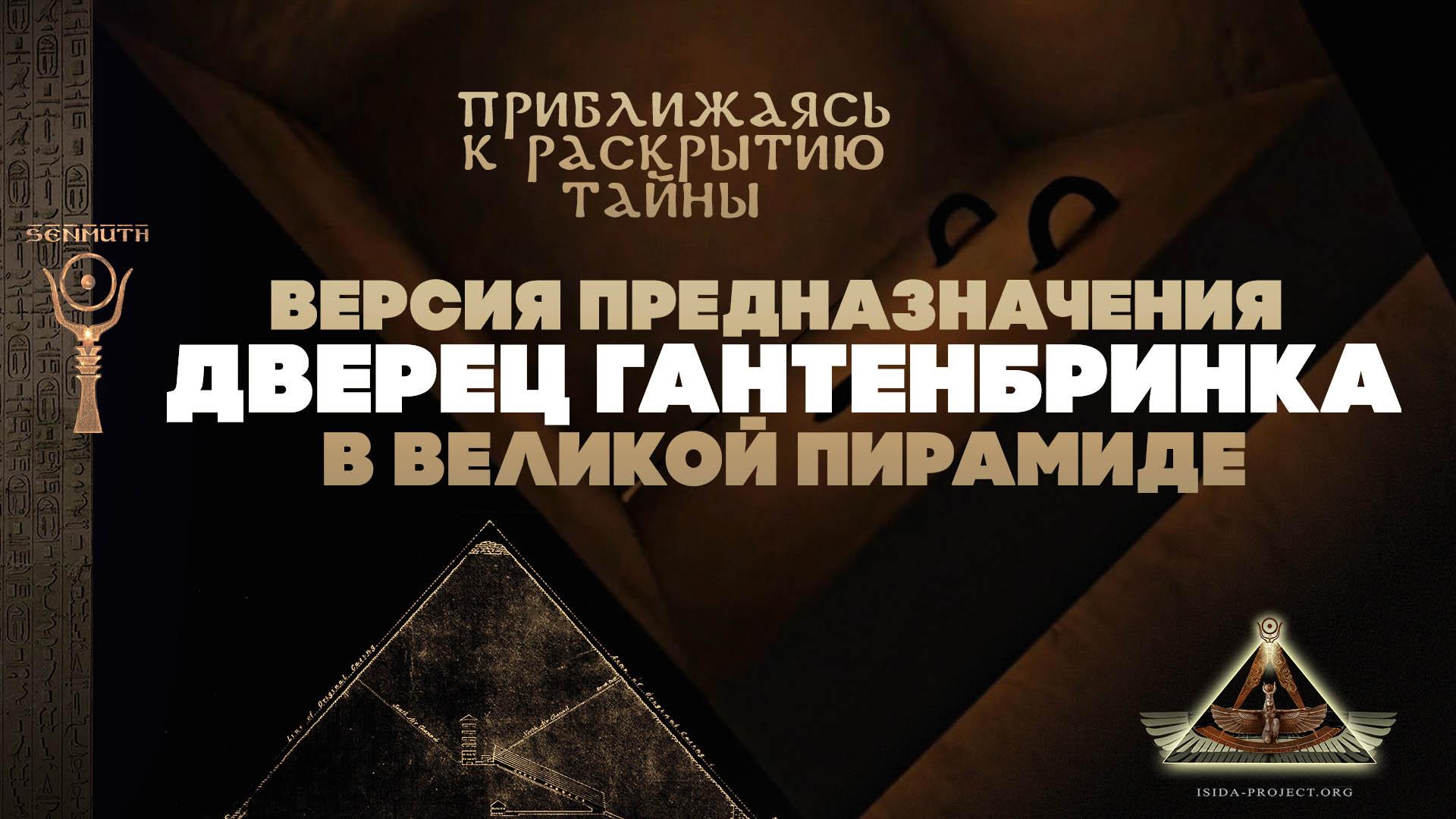 Великая пирамида: версия предназначения «Дверец Гантенбринка»