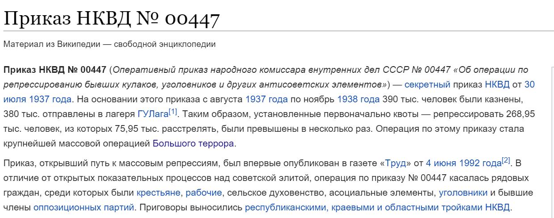 """Фейк """"Большого Террора""""! Архивное доказательство поддельности приказа 00447"""