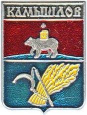 герб камышлова картинки