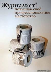 Ж - журналистика