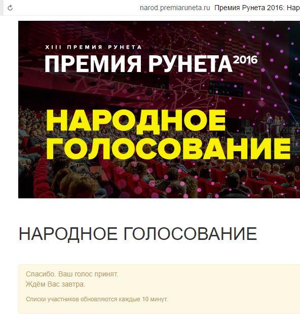 Премия Рунета 2016, игра началась!