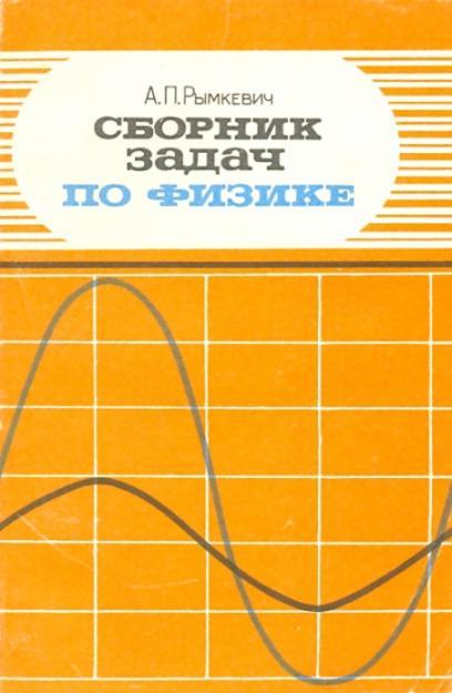 Гдз 9 Класс Физика Задачник Рымкевич 10-11