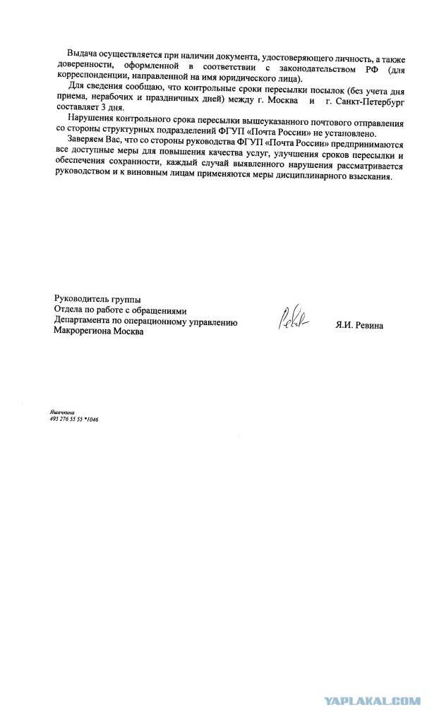 Как подать в суд на почту россии за утерю посылки