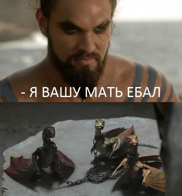 Игра хуйни престолов