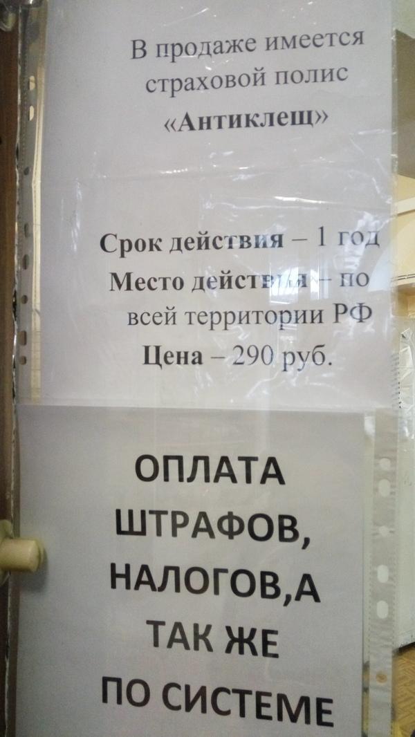 На Почте России можно что угодно сделать. Кроме отправки посылок...