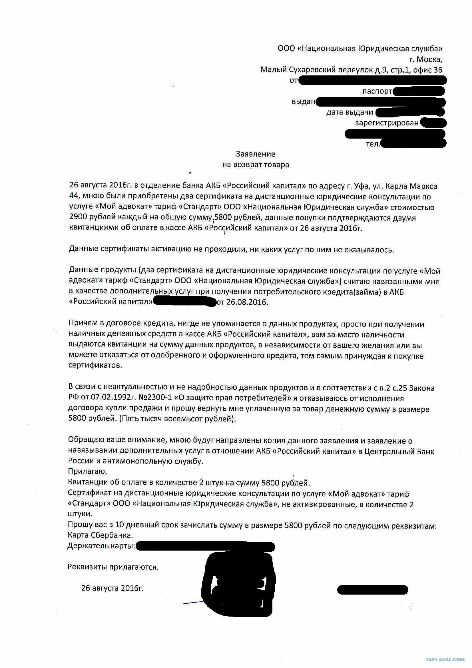 Пакет документов для получения кредита Новый 2-й переулок ипотека без поручителей и справок