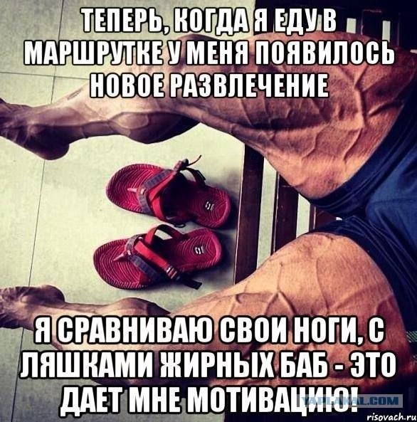 Любимого, смешные картинки тренировка ног