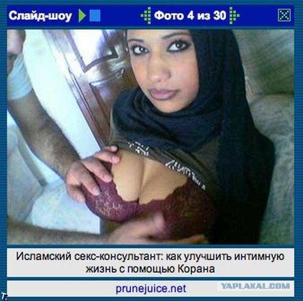 Видно трусы мусульманка фото фото 803-69