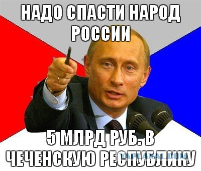 Путин поручил Медведеву продумать рост финансирования Северного Кавказа