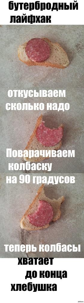 Правильная форма колбасы