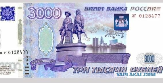 Фейковые 5000 рублей - ЯПлакалъ