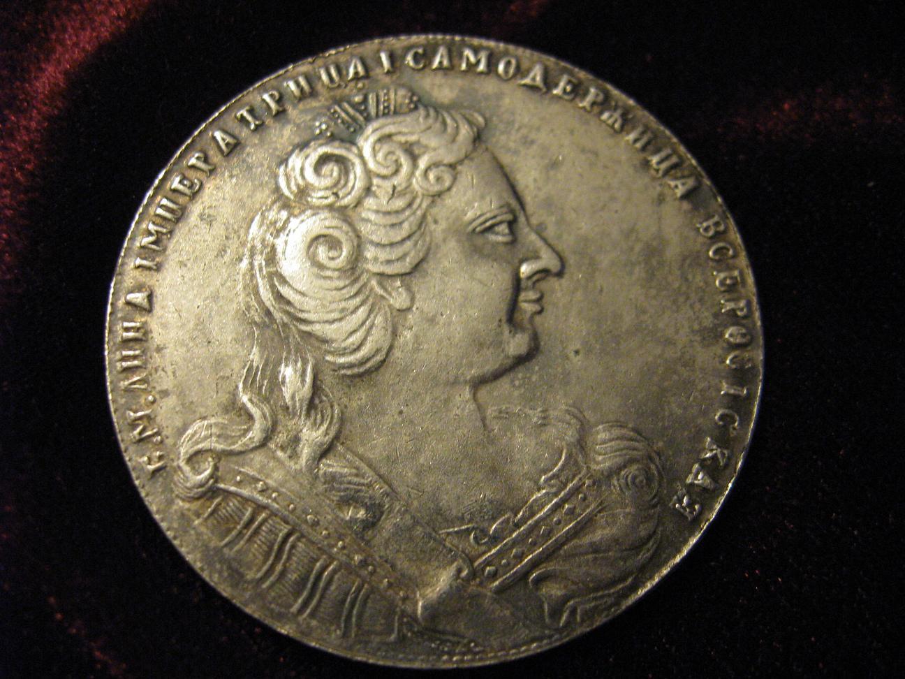 Монета анна купить монеты тольятти