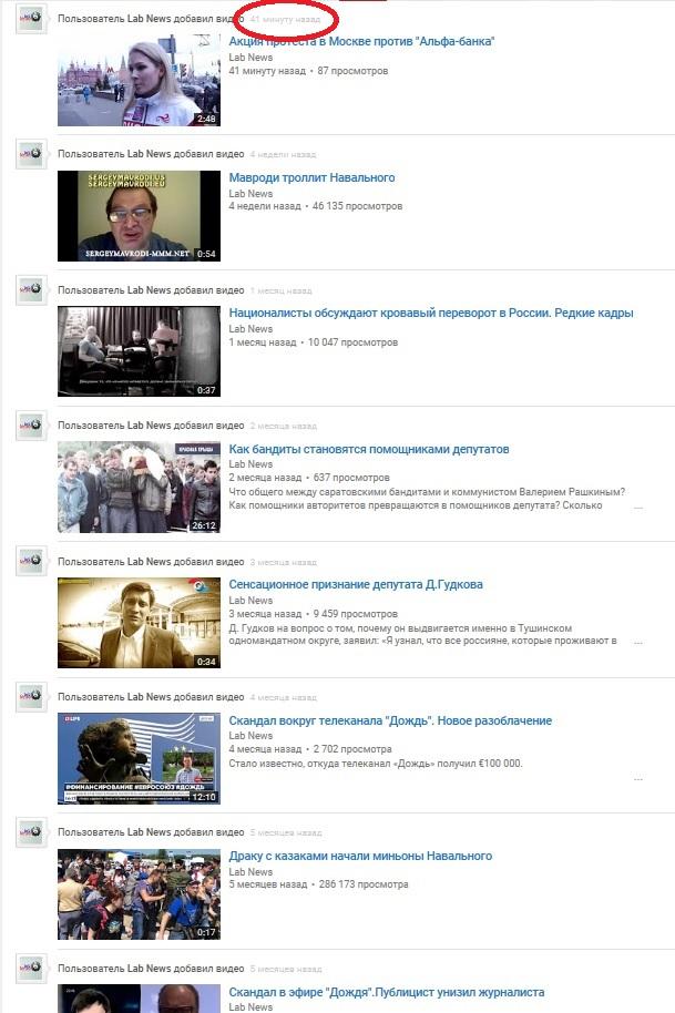 """Акция протеста в Москве против """"Альфа-банка"""""""