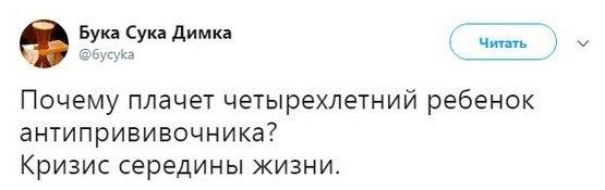 """Недовіра до вакцин - """"тренд"""" постсовєцьких країн, - МОЗ - Цензор.НЕТ 6614"""