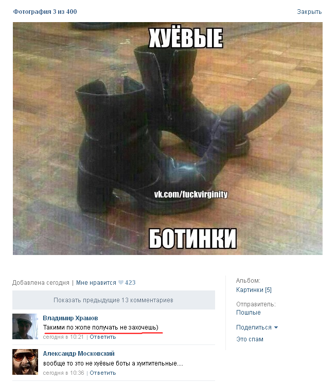 Сапог хуй