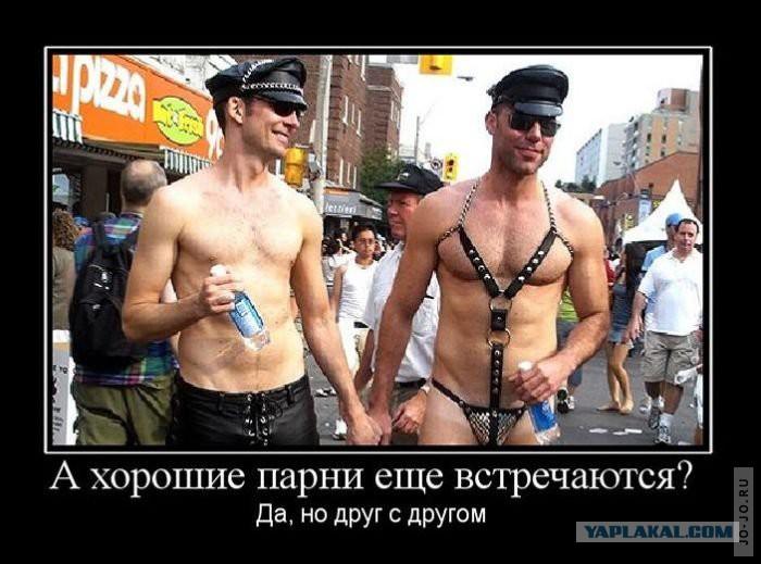 Путин гей латентный