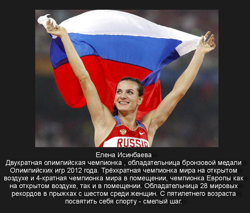 Реферат по физкультуре на тему известные спортсмены россии 3551