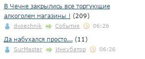 В Чечне закрылись все торгующие алкоголем магазины !