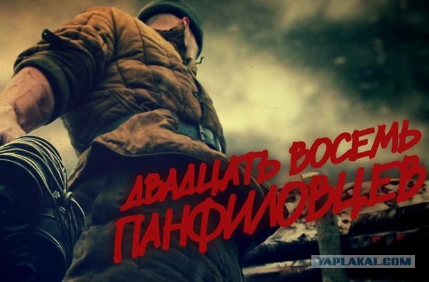 """Посмотрел фильм """"28 Панфиловцев"""""""
