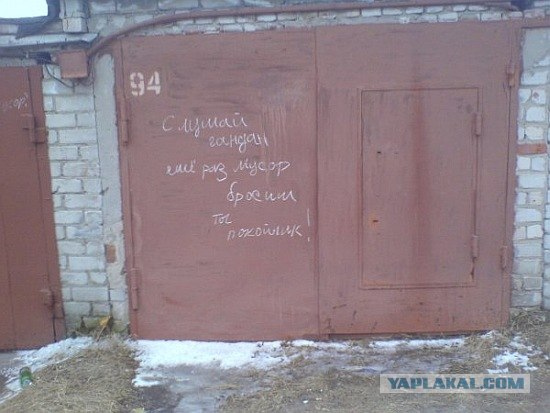 Статусы, прикольные надписи на воротах картинки